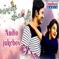 Atu Itu Kani Hrudayam Thoti naa songs download