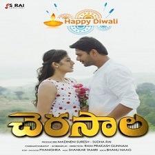 Cherasaala naa songs download
