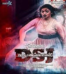 Deyyamtho Sahajeevanam naa songs download