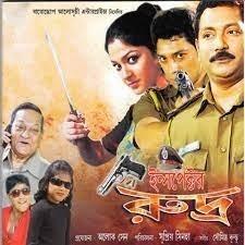 Inspector Rudra naa songs download