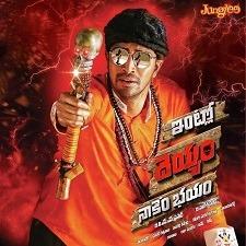 Intlo Deyyam Nakem Bhayam naa songs download naa songs