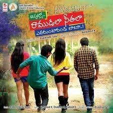 Ippatlo Ramudila Seethala Evaruntaarandi Babu naa songs download