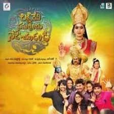 Lakshmidevi Samarpinchu Nede Chudandi naa songs download