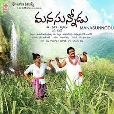 Manasunnodu naa songs download