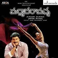 Maryada Ramanna naa songs download