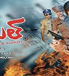Mental Police naa songs download