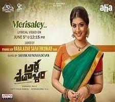 Merisaley naa songs download