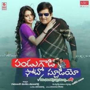 Pandu Gaadi Photo Studio naa songs download