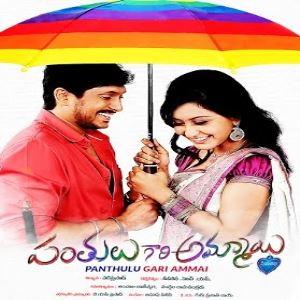 Panthulu Gari Ammayi naa songs download