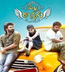 Pilla Rakshasi naa songs download