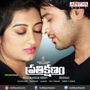 Prathikshanam naa songs download