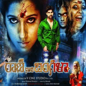 Rani Gari Bangala naa songs download