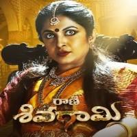 Rani Sivagami naa songs download