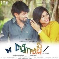 Rao Gari Pilla naa songs download