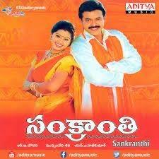 Sankranthi naa songs download