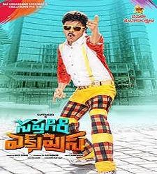 Sapthagiri Express naa songs downlaod