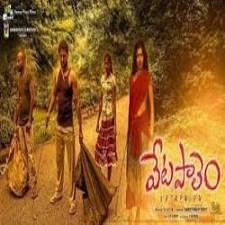 Vetapalem naa songs download