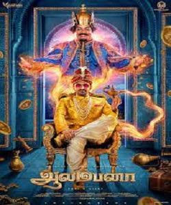 Aalambana naa songs download