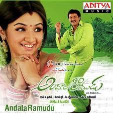 Andala Ramudu naa songs download