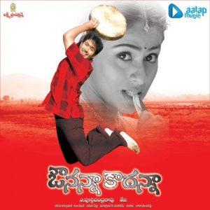 Avunanna Kadanna naa songs downlaod