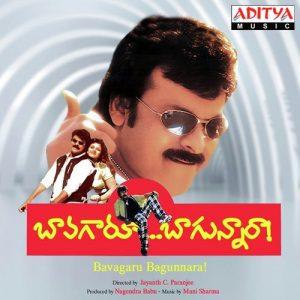 Bavagaru Bagunnara naa songs download
