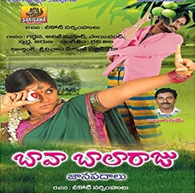 Bavo Bala Raju naa songs downlaod