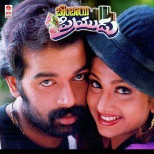 Bombay Priyudu naa songs download