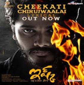 Cheekati Chirujwaalai naa songs download