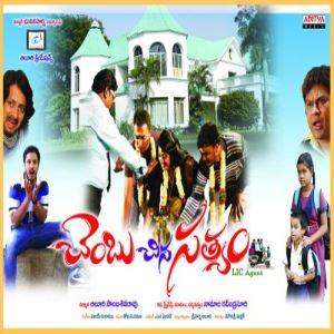 Chembu Chinna Satyam naa songs download