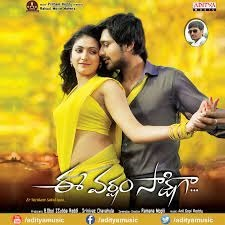 Ee Varsham Sakshigaa naa songs download