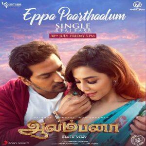Eppa Paarthaalum naa songs download