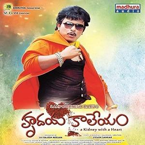 Hrudaya Kaleyam naa songs download