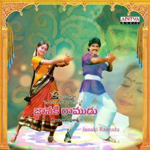 Janaki Ramudu naa songs download