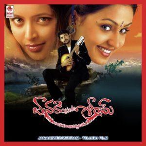 Janaki Weds Sriram naa songs download