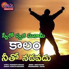Kalam Nitho Naduvadu naa songs download