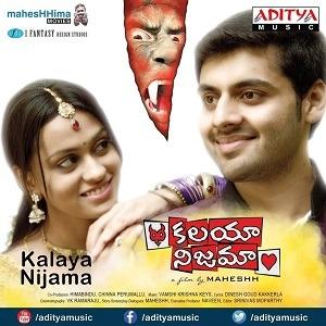 Kalaya Nijama naa songs download