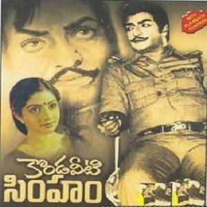 Kondaveeti Simham naa songs download
