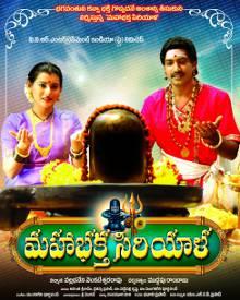 Maha Bhaktha Siriyala naa songs download