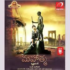 Mahatma naa songs download