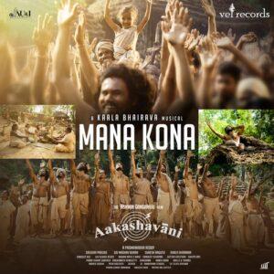 Mana Kona naa songs download