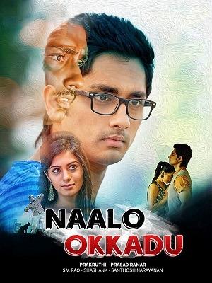 Naalo Okkadu naa songs download