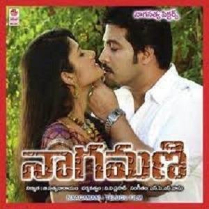 Nagamani naa songs download