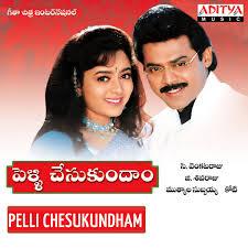 Pelli Chesukundam naa songs download