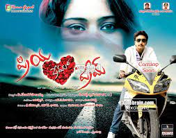 Priya Premalo Prem naa songs download