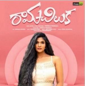 Raama Chiluka naa songs download
