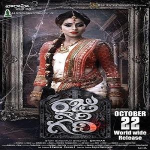 Raju Gari Gadhi naa songs download