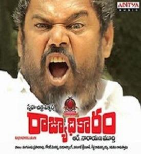 Rajyadhikaram naa songs download