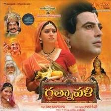 Ratnavali naa songs download