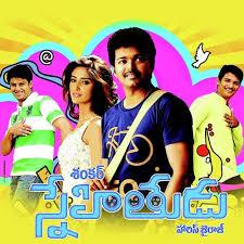 Snehithudu naa songs download