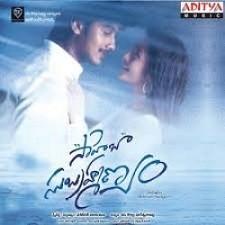 Saheba Subramanyam naa songs download